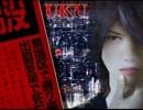 【死期欲-シキヨク- 第四話】 つぐのひシリーズ完全制覇 【実況】 part3