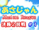 【麻雀】マスターズリーグ決勝 最終戦 #1