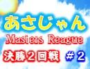 【麻雀】マスターズリーグ決勝 最終戦 #2