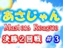 【麻雀】マスターズリーグ決勝 最終戦 #3