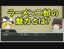 【ゆっくり解説】初めての人のためのラーメン二郎講座 魅力編