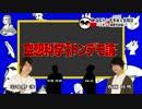 空想科学トンデモ論 #11 出演:羽多野渉、斉藤壮馬