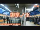 【駅名記憶】「人生リセットボタン」で中央本線 etc.【Vo.重音テト】