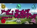 【ラブライブ!】ソード・ワールド!サンシャイン!!SS4-5【S・W2.0】