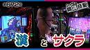 シーサ。の回胴日記_第672話[by ARROWS-SCREEN]
