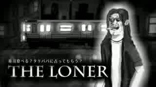 【実況】超マイナーゲーム探訪記 【The Loner】