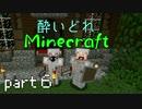 【Minecraft】酔いどれマインクラフト part6【二人実況】