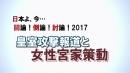 【討論】皇室攻撃報道と女性宮家策動[桜H29/6/17]
