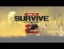 NGC『How to Survive: ゾンビアイランド2』生放送 前編 1/2
