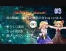 【FTD】ルーアリ宇宙開発記【ゆっくり実況】日誌03