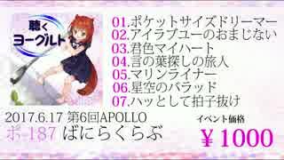 【APOLLO】聴くよーぐると/クロスフェード【ばにらくらぶ feat.よぐ】