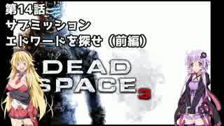 【Dead Space 3】マキとゆかりの宇宙漂流記【結月ゆかり&弦巻マキ】part14