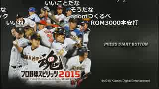 【ch】うんこちゃん『プロ野球スピリッツ2015』part1【2017/06/06】