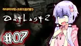 【OUTLAST2】ゆかまきが狂った村で逃げ惑う #07【VOICEROID実況プレイ】