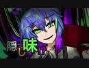 【蒼姫ラピス】愛染カプチーノ【オリジナルPV】