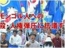 【テムチルト氏緊急来日】6.3 南モンゴル人への虐殺と人権弾圧に抗議するアジア連...