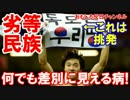 【韓国サッカーがウルグアイに激怒】 韓プレックス病!劣等感の塊に涙!