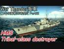 【War Thunder海軍】こっちの海戦の時間だ Part22【ゆっくり実況・英海軍】
