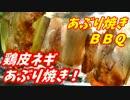 【炭火焼】鶏皮ネギ焼き鳥あぶり焼き!【BBQ修造】05