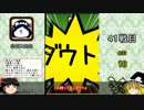 【ゆっくり実況】トッププレイヤー達と100戦勝負 Part8【ミリオンダウト】