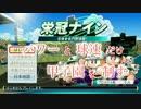 【パワプロ2016】 球速とパワーだけで甲子園を制す【Part1】