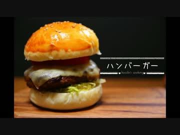 【ほっちの料理ショー】ハンバーガーつくったよー