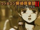 ファミコン探偵倶楽部2、久しぶりにあのエンディング見てやろう(3)