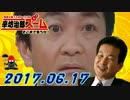 【辛坊治郎】辛坊 vs 玉木 勝つのはどっちだ!? 辛坊楽勝? 20170617
