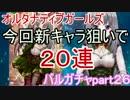 連敗からの20連ガチャ バルガチャpart26