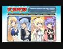 武装神姫 マスターのためのラジオです。SP回【17/06/17】