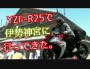 YZF-R25で伊勢神宮に行ってきた。