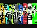 【わ.れ.わ.れっぽいど8人】ぼ.く.ら.の.1.6.b.i.t.戦.争【UTAU式人力】 thumbnail