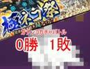 【にゃんこ大戦争】6月極ネコ祭チケ17枚で挑戦!今度こそ勝利なるか!?