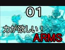 【ゆっくり】力が欲しい!ARMS 01【NintendoSwitch】