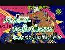 【ニコカラ】LOSER【on vocal】+3