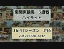 南関東競馬3歳戦ハイライト【16-17シーズン#16】