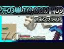 【ゆっくり実況】とりあえず石炭10万個集めるマインクラフト#70【Minecraft
