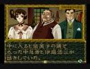 【実況】御神楽少女探偵団 初見プレイでクリアを目指す!Part16 [2-3]【PS】