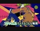 【ニコカラ】LOSER【off vocal】-2
