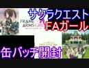 【開封動画】FAG、サクラクエストの缶バッチ開封!