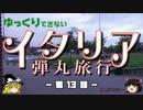 【ゆっくり】イタリア弾丸旅行記 第13話 最終回
