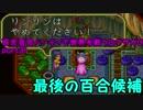 【実況】百合百合パーティで世界を救うロマサガ3 part31