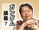 【7年目突入企画③】ガンダム講義 第7回『