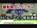 【機動戦士Zガンダム】グリプス戦役MS(MA)解説 part10【ゆっくり解説】