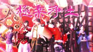 【MMD刀剣乱舞】極楽浄土【幕末組】