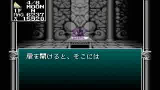 【旧約・女神転生I・II】初見実況プレイ34