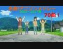 [作業用BGM]名曲!アニソンメドレー70曲