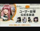 【公式】うんこちゃん『ユーザー記者 司会:加藤純一』1/8【2017/06/17】