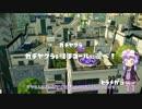 【VOICEROID実況】スクイックラーゆかりの記録帳 part9 【Splatoon】