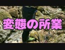 ぺミカン作って登山に行こうZE!【オトナ